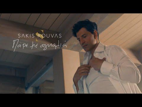 Смотреть клип Σάκης Ρουβάς - Πάρε Με Αγκαλιά