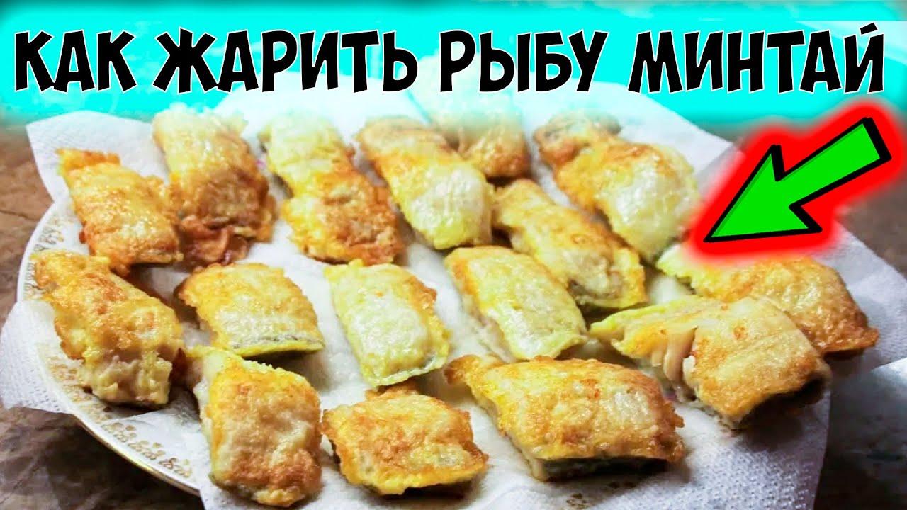 минтай рыба в кляре рецепт с фото пошагово минтай