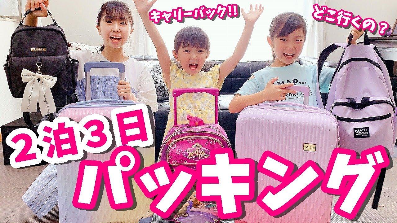 【2泊3日のパッキング】3姉妹✨2泊3日のキャリバック&手持ちバックの中身は?😂✨   💛 【バックの中身】 💛 はれママ