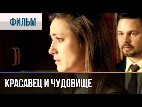 ▶️ Красавец и чудовище   Фильм / 2014 / Мелодрама