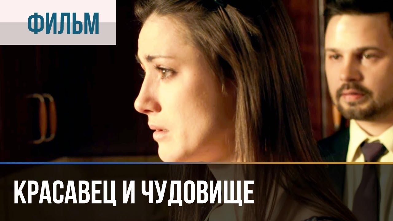 Красавец и чудовище  Фильм  2014  Мелодрама