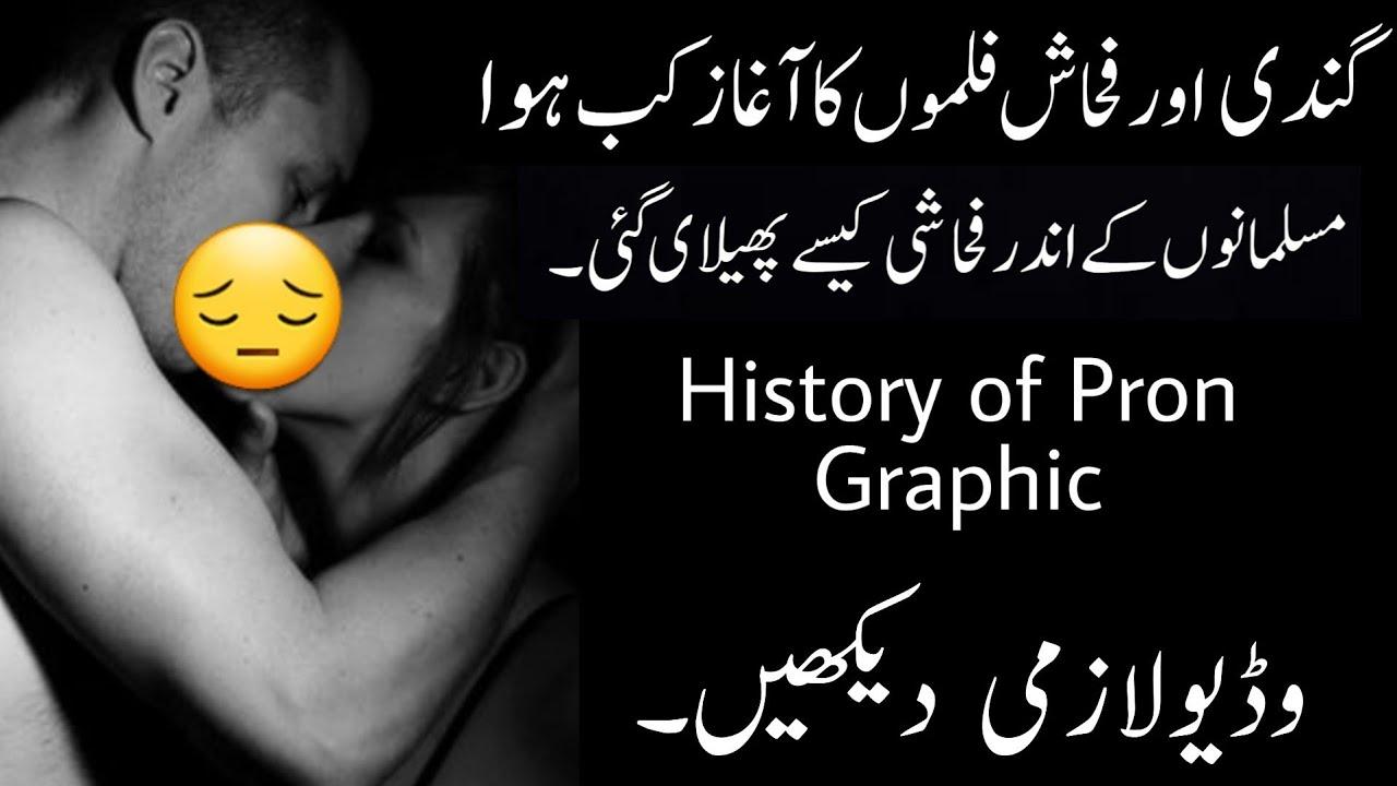 Hindi pronography