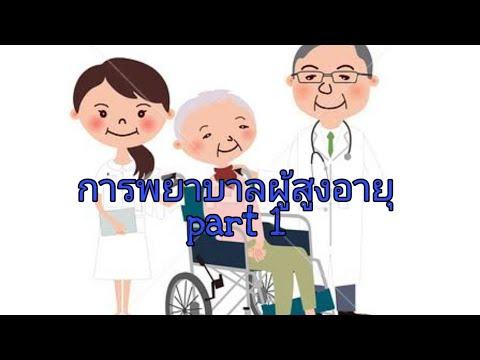 การพยาบาลผู้สูงอายุ Part 1