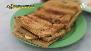 싱가포르 국민 간식 '카야 토스트' 제대로 먹는 법은?