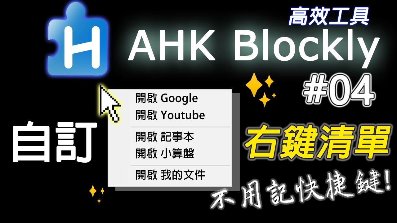 【AHK積木】#04 自訂右鍵清單 - Autohotkey
