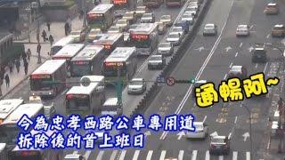 忠孝西路公車專用道 拆除後 上班首日交通流暢 民眾喊讚