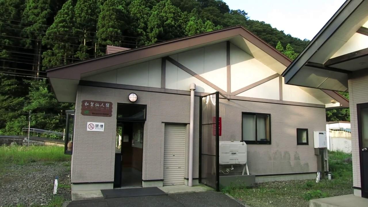 JR「和賀仙人駅」前で回ってみた...