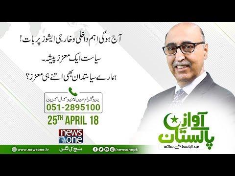 Awaz E Pakistan   25-April 2018   Siasat Ek Mauziz Pesha  