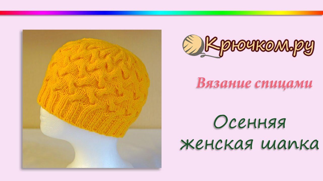 осенняя женская шапка спицами Knitting Femail Hat Youtube