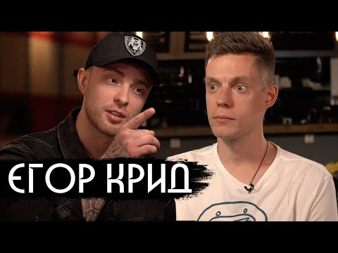 Егор Крид - уход из Black Star и звонок Поперечному / вДудь