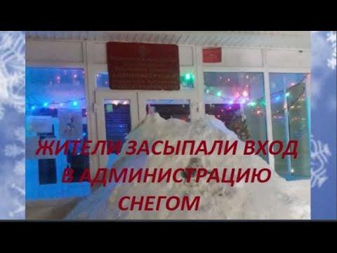 Жители засыпали вход в Администрацию снегом. №992