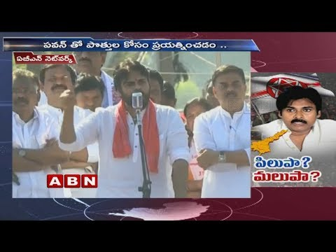 JanaSena Party to form alliance with TDP for 2019 polls? | Focus on Pawan Kalyan Politics in AP