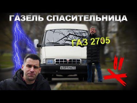 ГАЗЕЛЬ КАК ГАЗЕЛЬ / ГАЗ 2705 ГАЗЕЛЬ/  Иван Зенкевич Про Автомобили