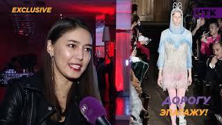 Казахстанские селебы в шоке от трендов недель моды!