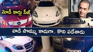 PNB Fraud Case | ED Seizes Nine Luxury Cars Including Rolls Royce Ghost Belonging To Nirav Modi | V6