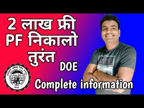 PF Withdrawal Process Online | EPF Correction, Date Of Exit | PF Transfer Process, KYC