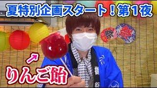 【夏特別企画!】屋台で人気のりんご飴を作る!【赤髪のとも】