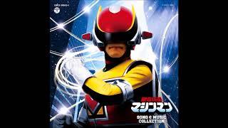 (星雲仮面マシンマン) Seiun Kamen Machineman - Karaoke