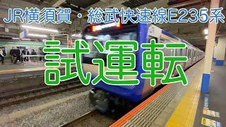 横須賀・総武快速線E235系1000番台試運転(大船駅)
