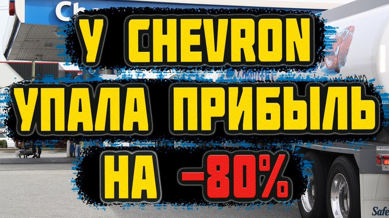 Что лучше Американская нефтяная компания chevron или наши российские нефтяные компании?