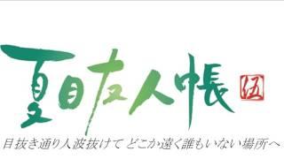 【初音ミク】 茜さす 【夏目友人帳 5期 ED アレンジしました!】