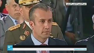 بالفيديو..تعيين أول عربي نائبا لرئيس فنزويلا بأمريكا الجنوبية