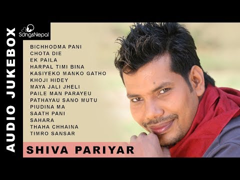 Shiva Pariyar Songs (Audio Jukebox) | Hit Nepali Songs Collection - Shiva Pariyar