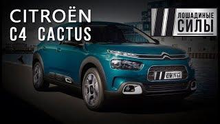 New Citroen C4 Cactus 2018