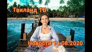 Новости Таиланд 14 08 2020 Таиланд ТВ