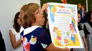 Поздравление первоклассников 1 сентября 2017 г.  Поздравляет 11-1 класс БОУ СОШ 135 г. Омск