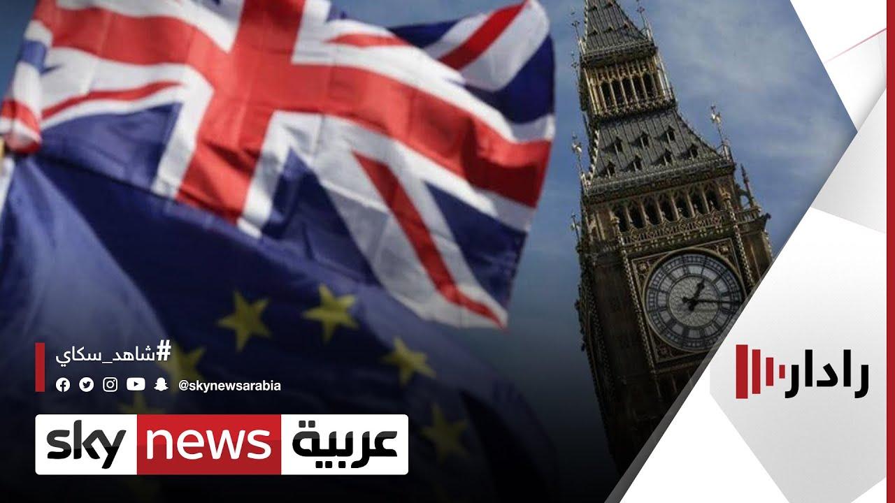 بريطانيا تقترض 355 مليار جنيه إسترليني لدعم الاقتصاد | #رادار  - 16:59-2021 / 3 / 3