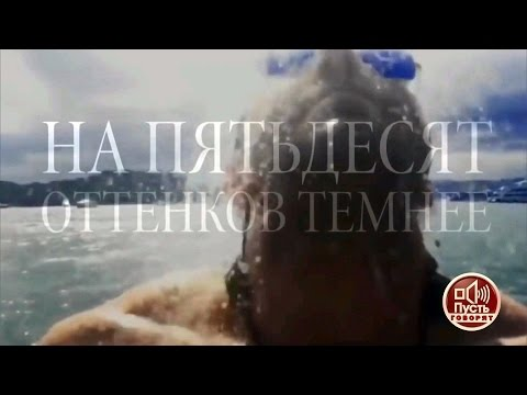 50 оттенков серого (русский трейлер) смотреть онлайн