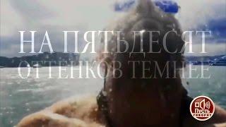 На50 оттенков темнее: совместное видео Андрея Малахова иДианы Шурыгиной. Фрагмент в