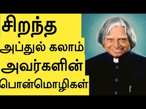 சிறந்த அப்துல் கலாம் அவர்களின் பொன்மொழிகள்|Best Abdul Kalam Motivational Quotes in Tamil