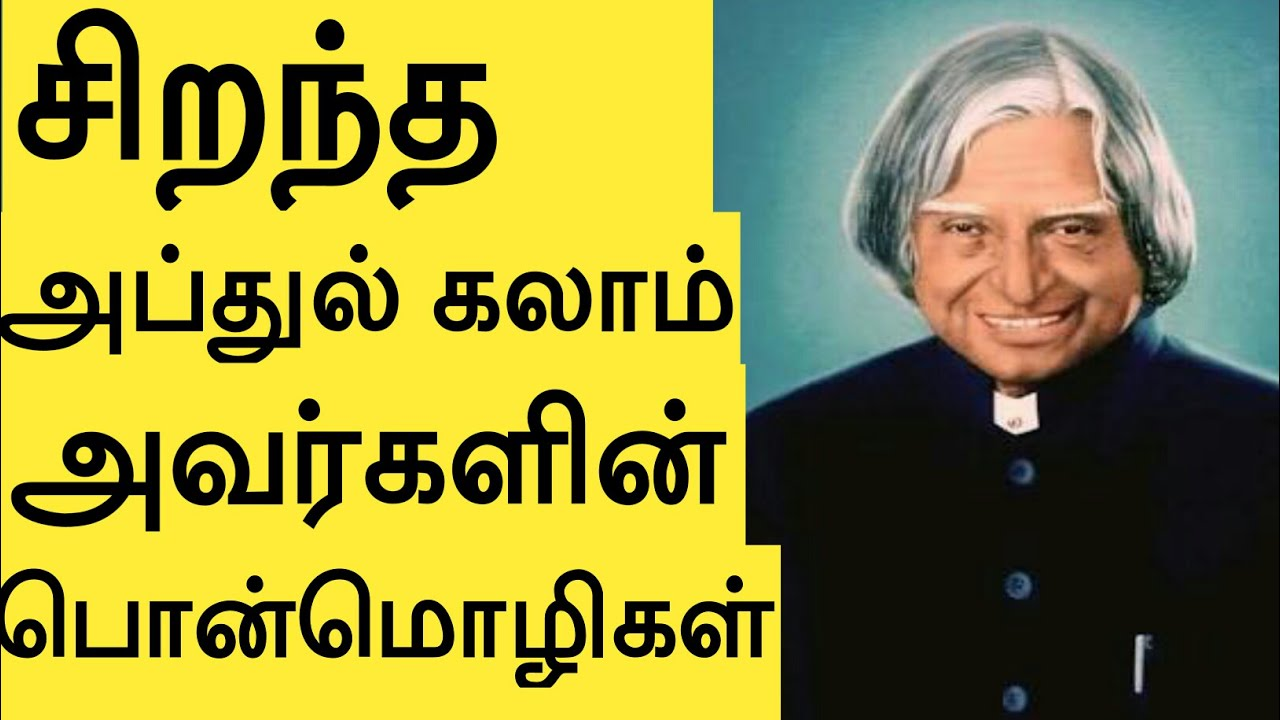 ச றந த அப த ல கல ம அவர கள ன ப ன ம ழ கள Best Abdul Kalam Motivational Quotes In Tamil