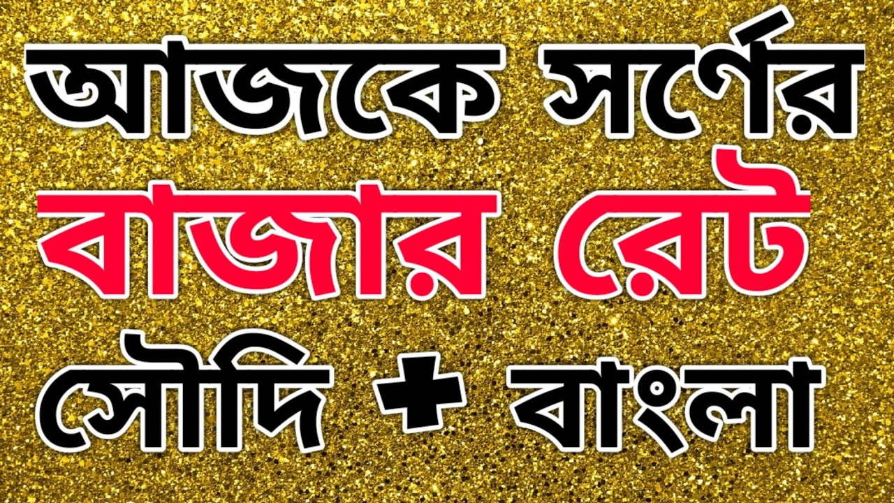 Gold Price In Bangladesh Today Gold Price In Saudi Arab Ajke Sorner Rate Koto Youtube