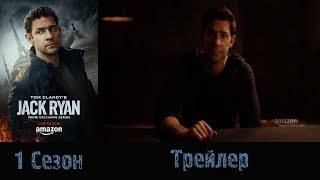 """Сериал """"Джек Райан""""/""""Tom Clancy's Jack Ryan"""" - Русский трейлер 2018 1 сезон"""