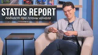 Status Report - подкаст про планы канала и другие проекты