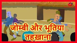जोम्बी और भूतिया तहख़ाना  |  Hindi Cartoon for Children | Short Stories For Kids | Maha Cartoon TV XD