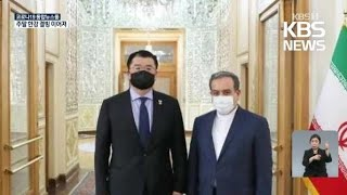 '테헤란 도착' 정부 대표단, 이란과 협상 시작…입장 …