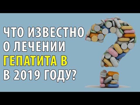 Что известно  о лечении  гепатита В в 2019 году?