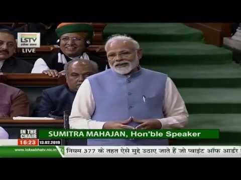 PM Narendra Modi's last speech in 16th Lok Sabha