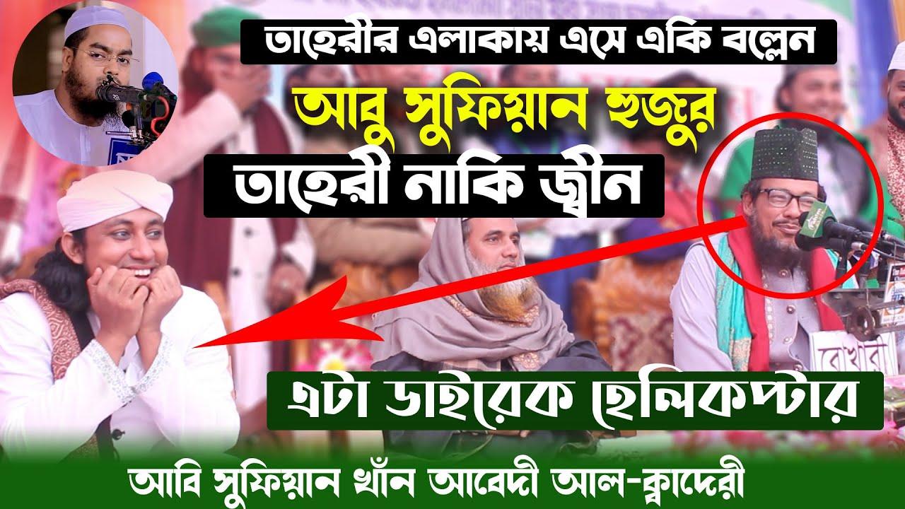 নুরুল ইসলাম ফারুকী হুজুর ও তাহেরী সম্পর্কে একি বল্লেন । abu sofian abedi al qaderi 2020 waz