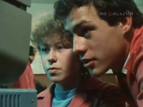 Игра с Компьютером (СССР-1986)