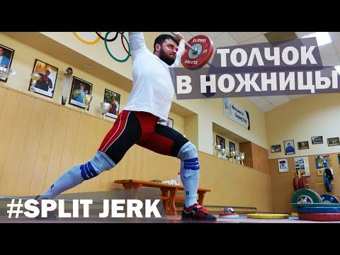 Technique: SPLIT JERK