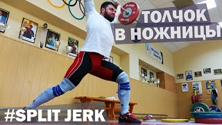 Technique: SPLIT JERK / A.TOROKHTIY (Weightlifting & CrossFit)