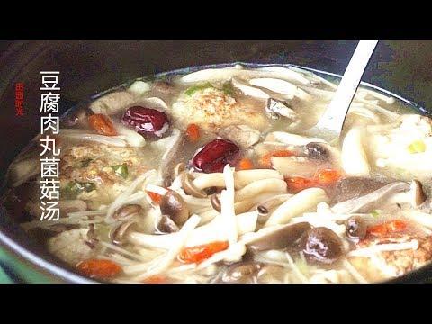 『Eng Sub』【豆腐肉丸菌菇汤】鲜美无比meatball Mushroom Soup【田园时光美食 2019 047】