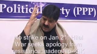 No strike on Jan 21: Hilal War seeks apology from resistance leadership 2017 Video