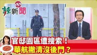 【辣新聞152】官邸園區遭搜索! 華航撇清沒後門?2019.07.25