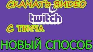 Скачать видео с Twitch (Твича) Новый СПОСОБ 2017